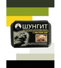 Шунгитовое черное мыло с маслом ШИ